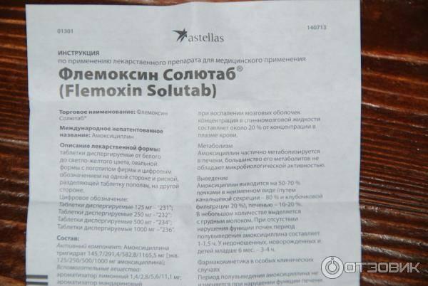 Флемоксин солютаб: инструкция по применению - полисмед