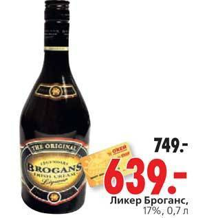 Ликер brogans irish cream