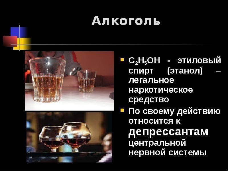Химическая формула водки