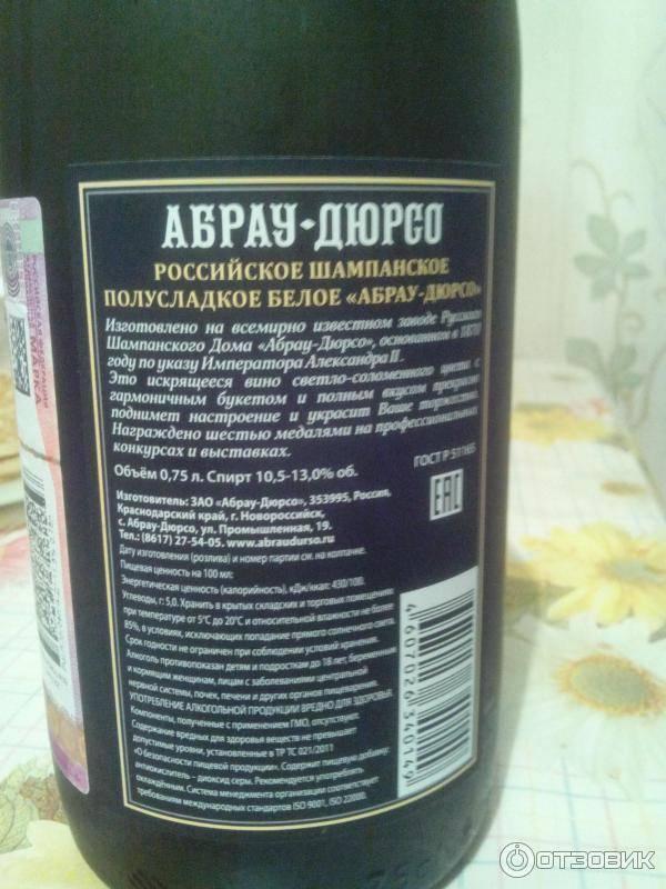 Срок годности шампанского и условия хранения ⋆ рецепты домашнего алкоголя