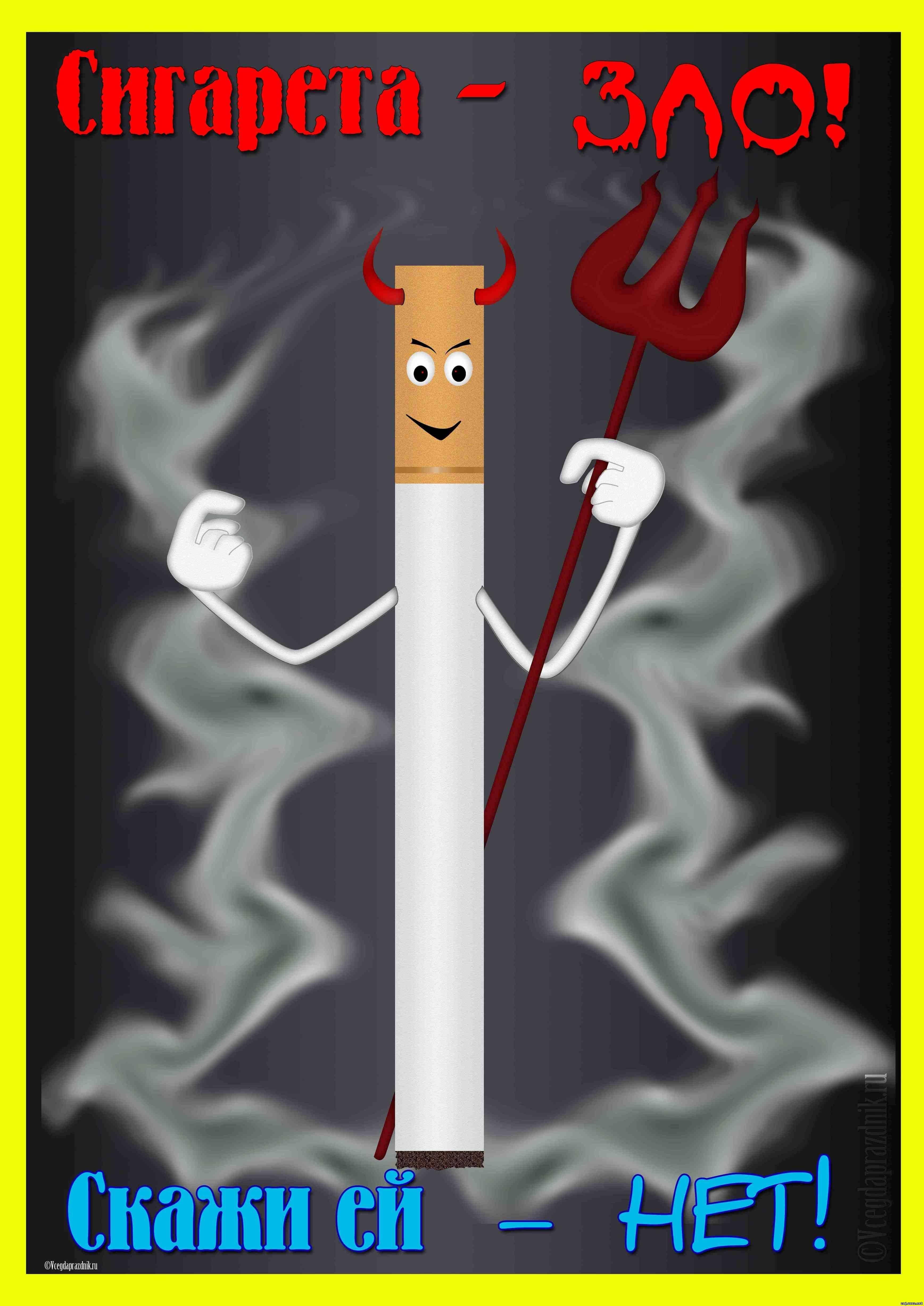 Картинки против курения с надписями