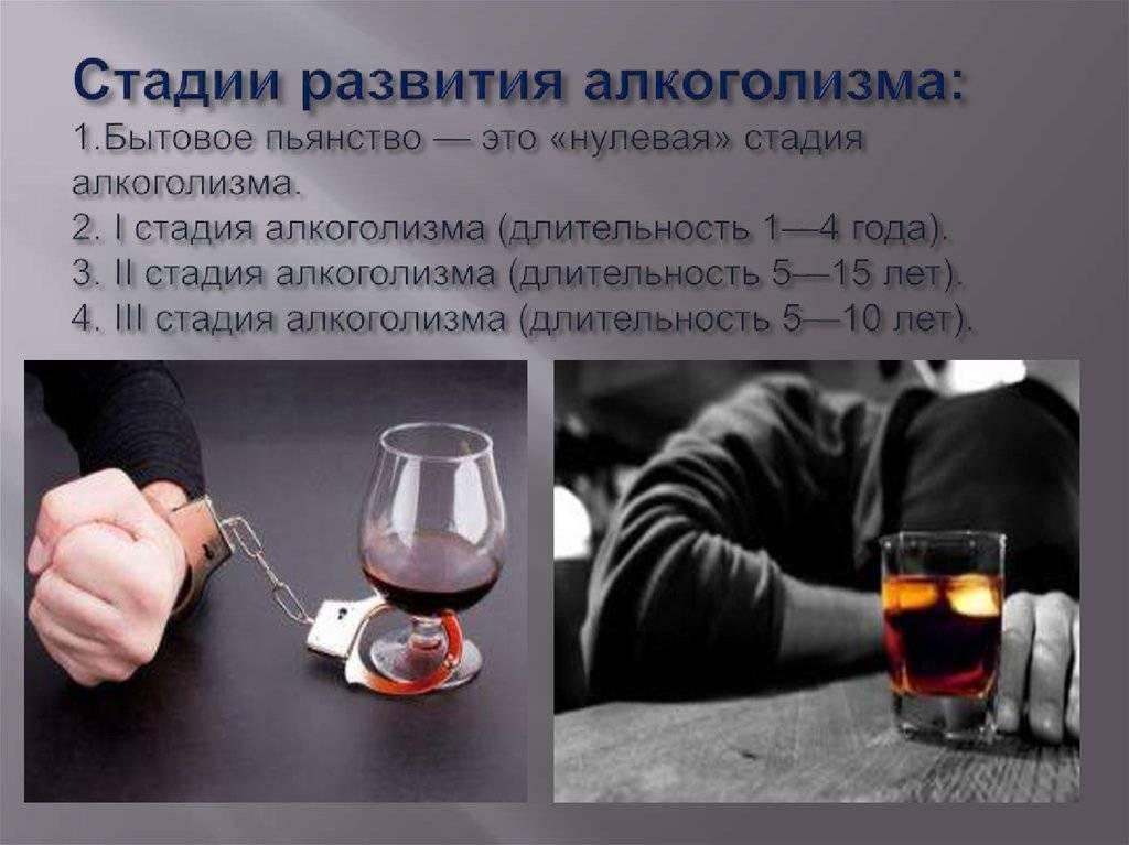 Алкоголизм и пьянство – в чем разница?