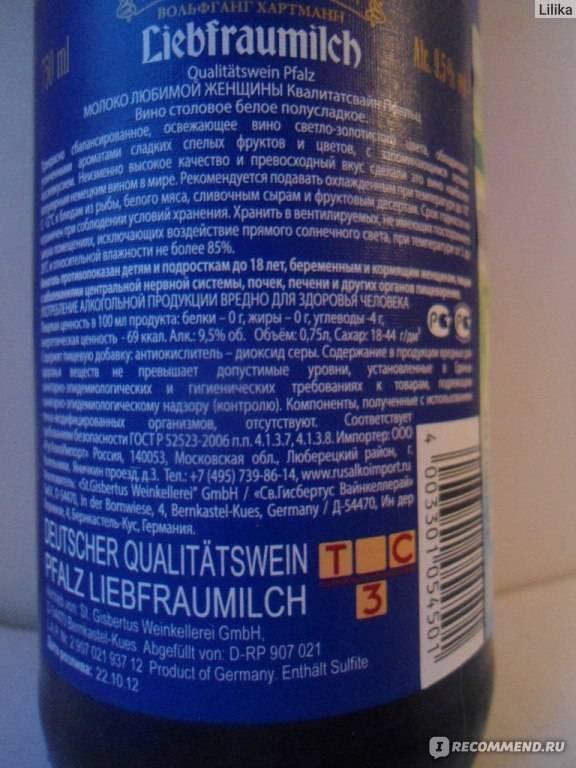 Вино молоко любимой женщины, liebfraumilch – немецкое вино по доступной цене. отзывы, фото, видео.