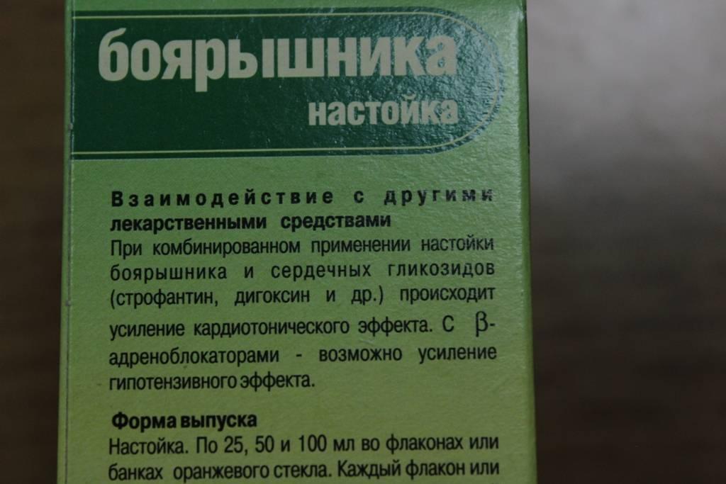 Настойка боярышника: польза и вред, правильная дозировка препарата