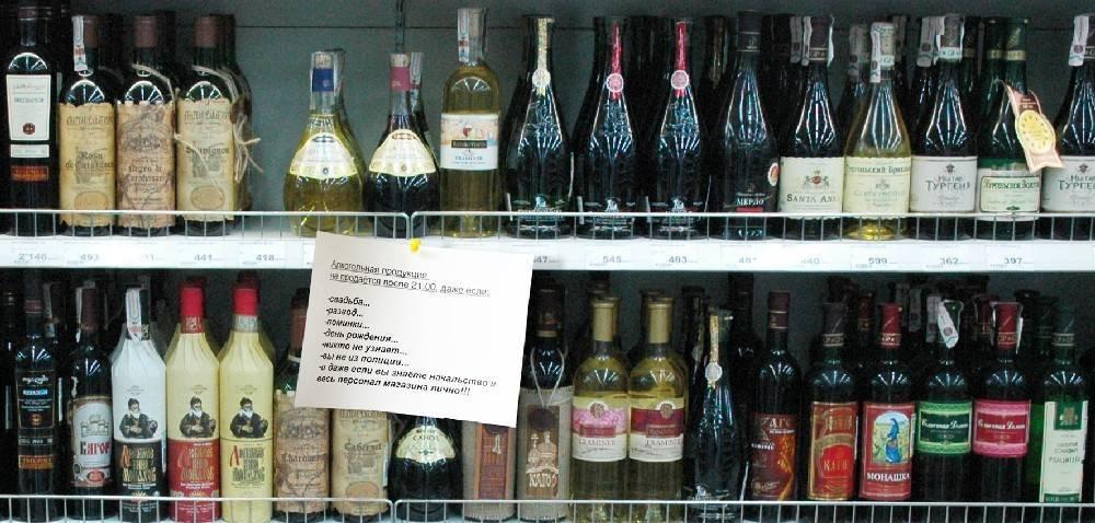 Время продажи алкоголя.