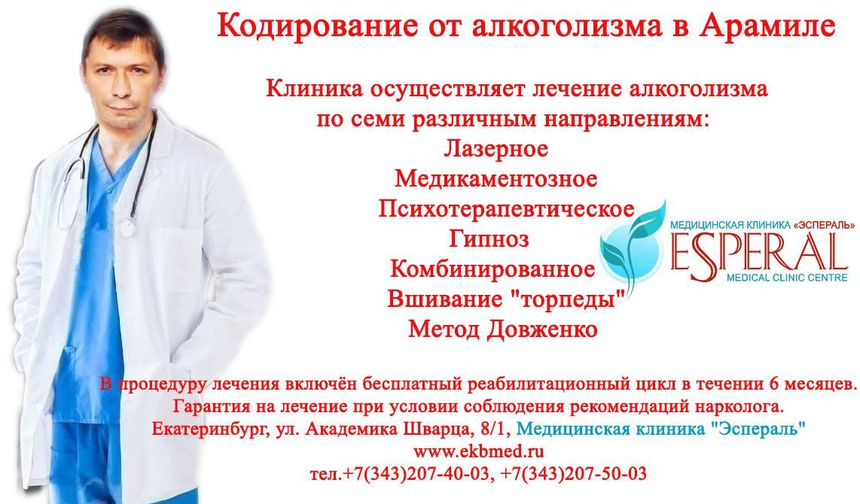 Зашиться (подшиться) от алкоголизма в москве – центр нармед
