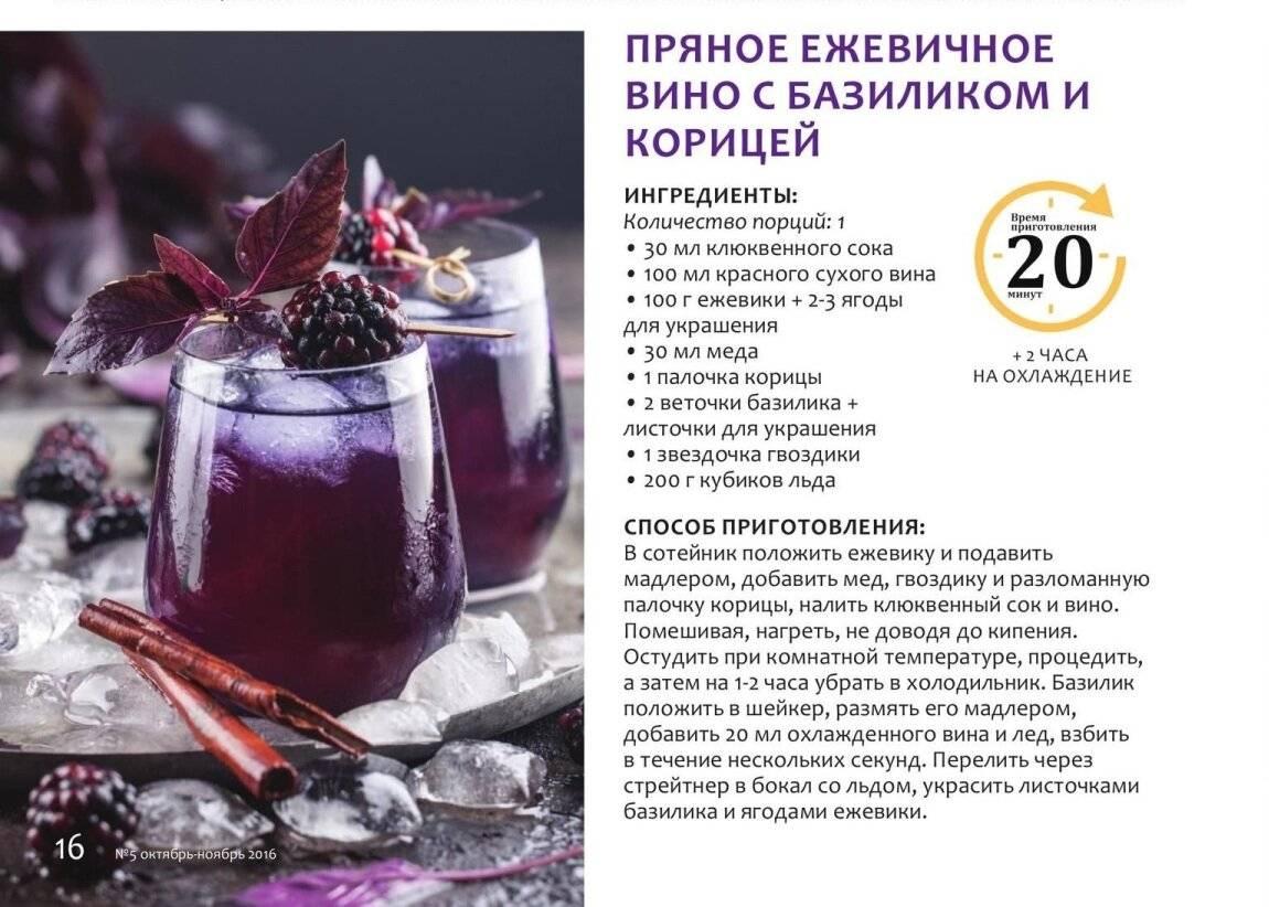 Рецепты домашнего вина из ежевики. самые простые и вкусные