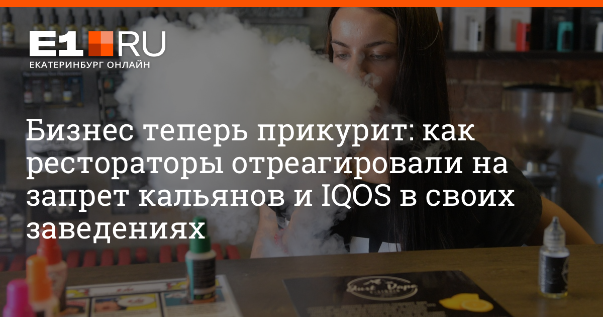 Где разрешено курить iqos
