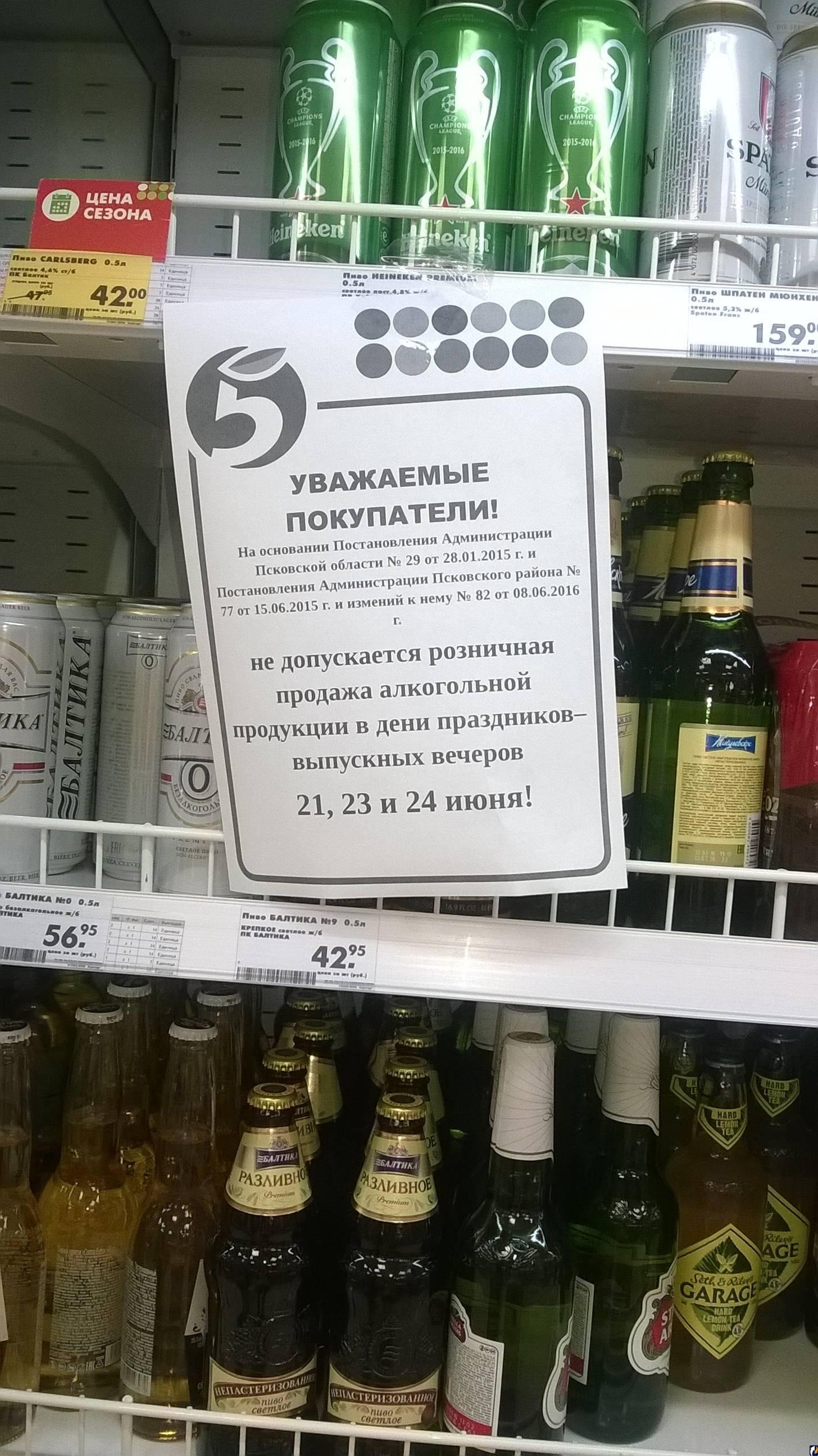 Продажа алкоголя в тюмени и области в 2019-2020 годах - время, со скольки и до скольки разрешено продавать вино, пиво, водку