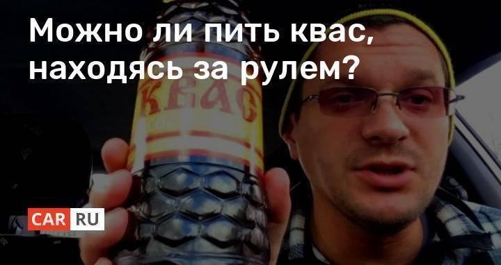 Можно ли пить квас за рулем?