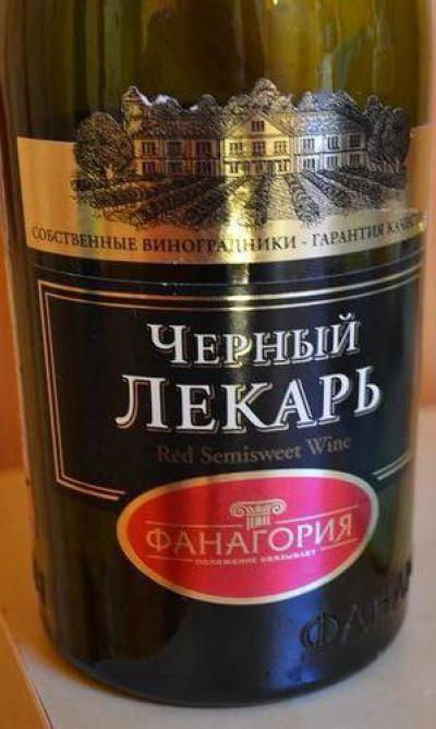 Вино «черный лекарь» — чем примечательно