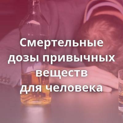 Смертельные дозы для человека: список веществ отравление.ру смертельные дозы для человека: список веществ