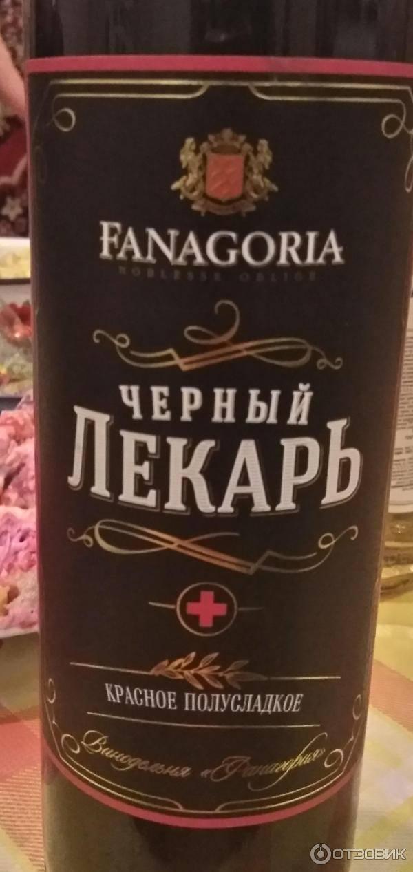 Вино фанагория черный лекарь