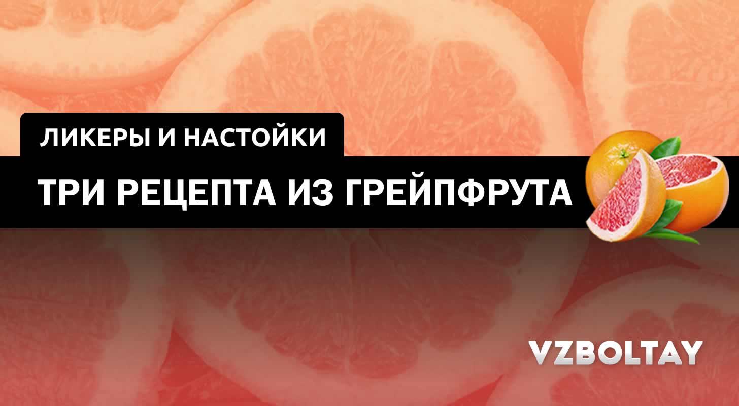 Лучшие рецепты грейпфрутовых настоек