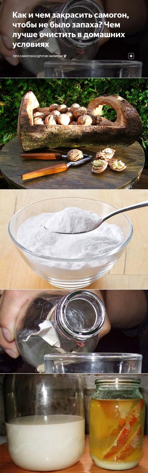 Чем закрасить самогон: чтобы убрать запах быстро в домашних условиях, лучшие рецепты