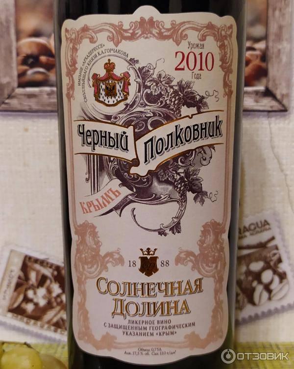 Почему настоящее вино «черный полковник» невозможно купить нарозлив или впластиковой бутылке?