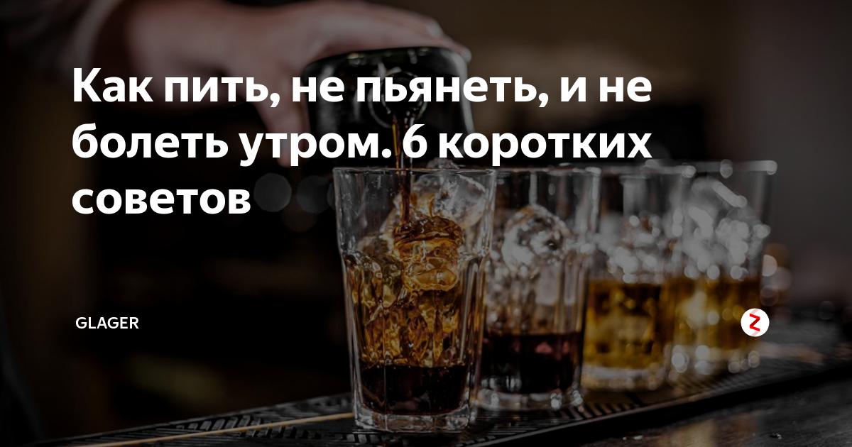 Как пить и меньше пьянеть – обзор действующих методов