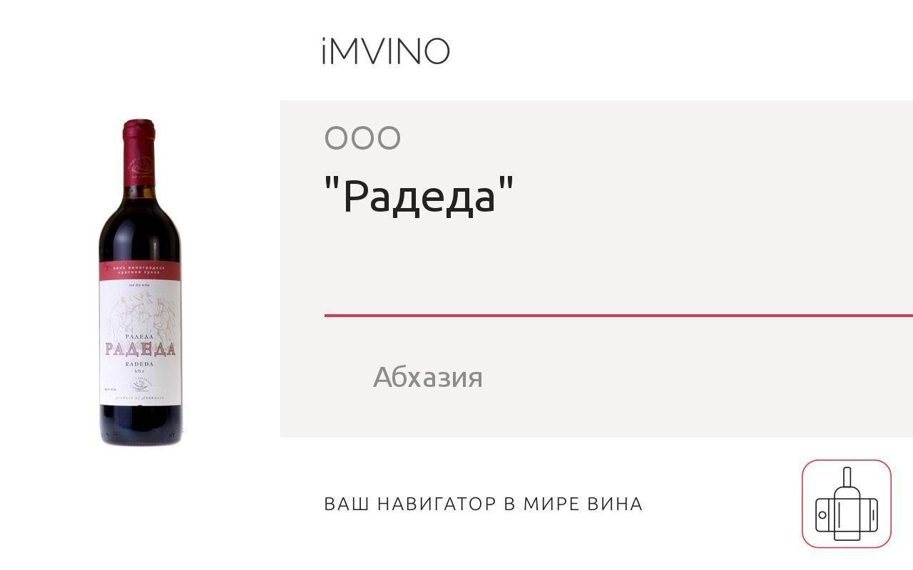 Вино радеда свадебный гимн брачующимся в абхазии