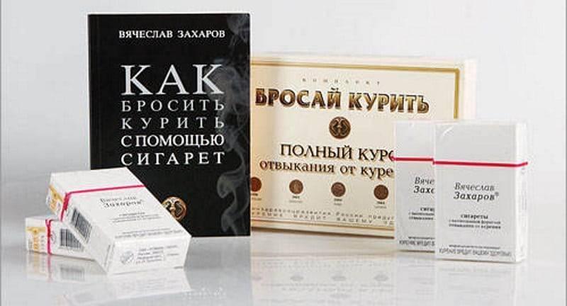 """Бросай курить полный курс отвыкания от курения, сигареты """"Вячеслав Захаров"""""""