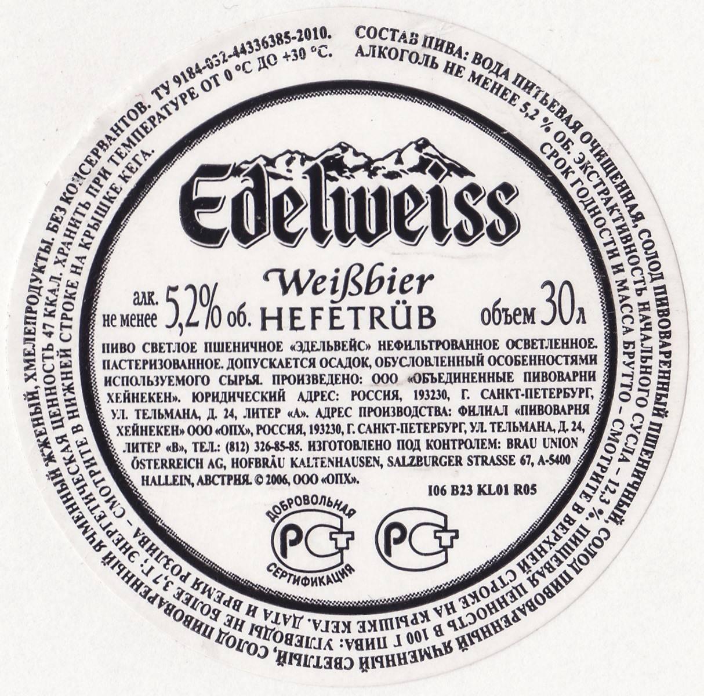 Пиво эрдингер (erdinger) — описание, происхождение и особенности напитка