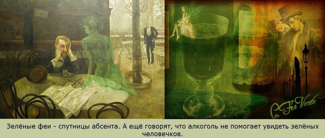 Абсент: история, виды, градус, состав, рецепт   koktejli.ru