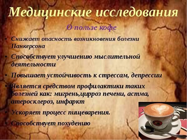 Кофе с корицей: польза и вред, лучшие рецепты