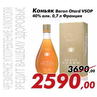 Коньяк отард (cognac otard) | любимые коктейли
