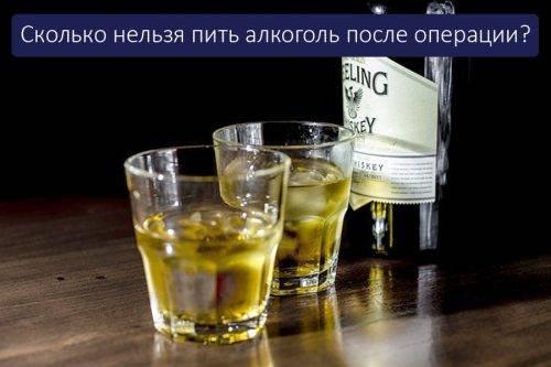 Можно ли пить алкоголь после операции, после общего наркоза, и когда можно пить
