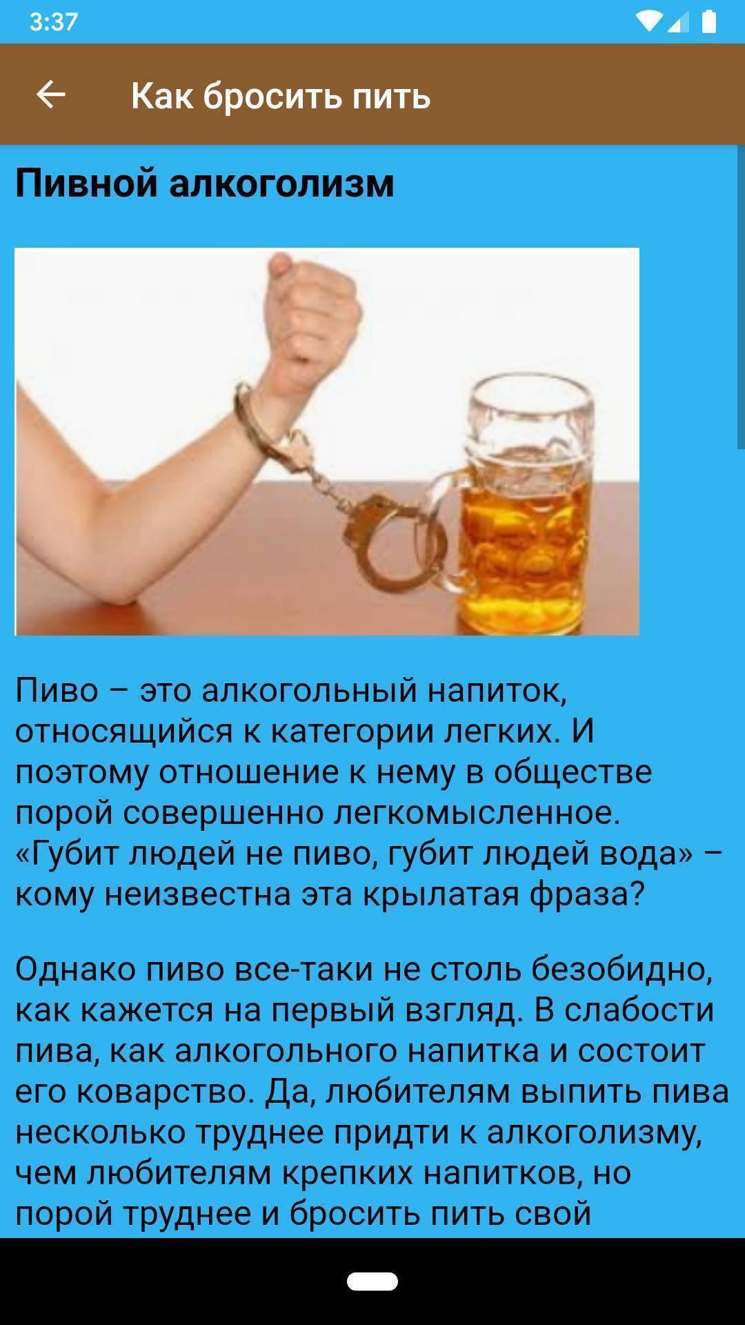 Как бросить пить алкоголь? навсегда станьте трезвыми!