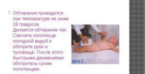 Обтирания при температуре взрослого и ребенка   компетентно о здоровье на ilive