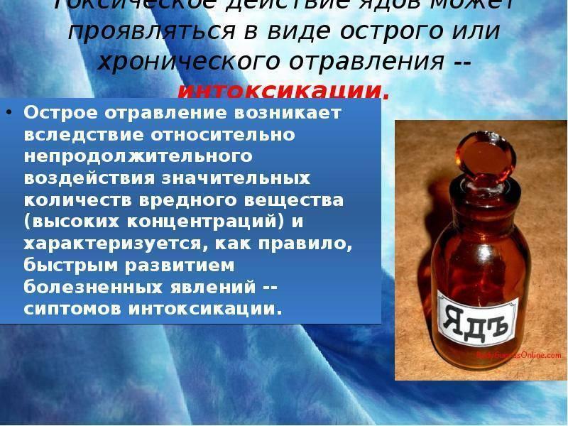 Отравление изопропиловым спиртом: симптомы, первая помощь⛔