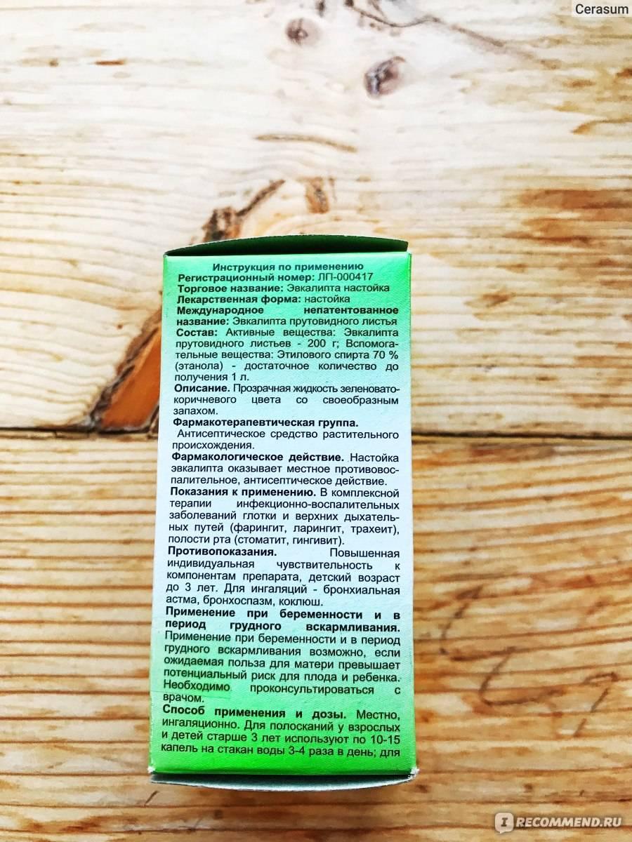 Польза и вред эвкалипта, лечебные свойства, применение, фото, отзывы   zaslonovgrad.ru