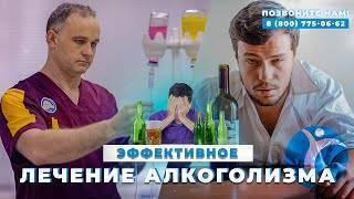 Лечение алкоголизма в краснодарском крае