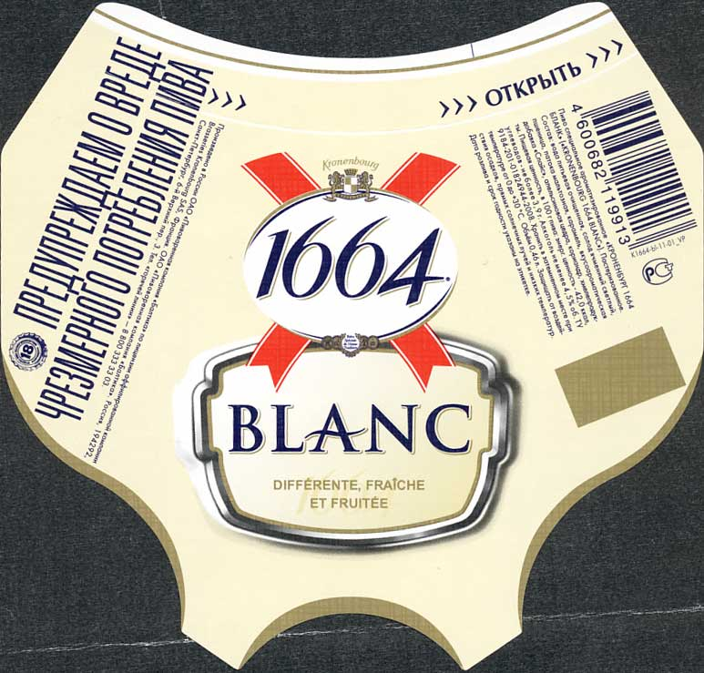 Пиво 1864 кроненберг