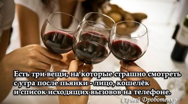 Цитаты про алкоголь, афоризмы, пословицы и поговорки
