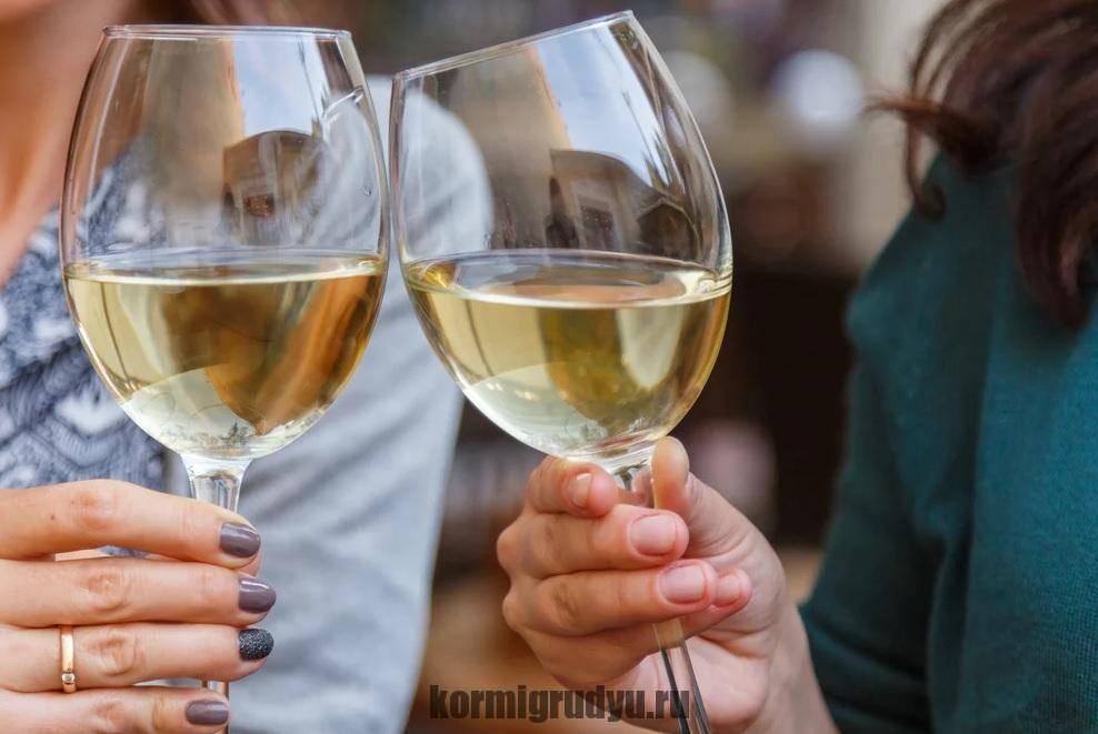 Белое вино при грудном вскармливании: можно ли выпить бокал сухого в период лактации, как это отразится на здоровье малыша, а также отзывы и советы | suhoy.guru