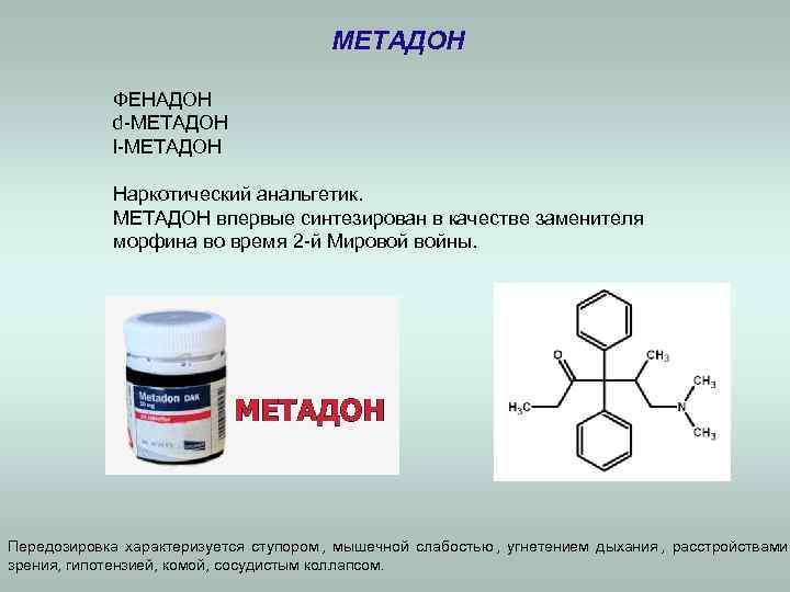 Что такое метадон и его эффект от употребления