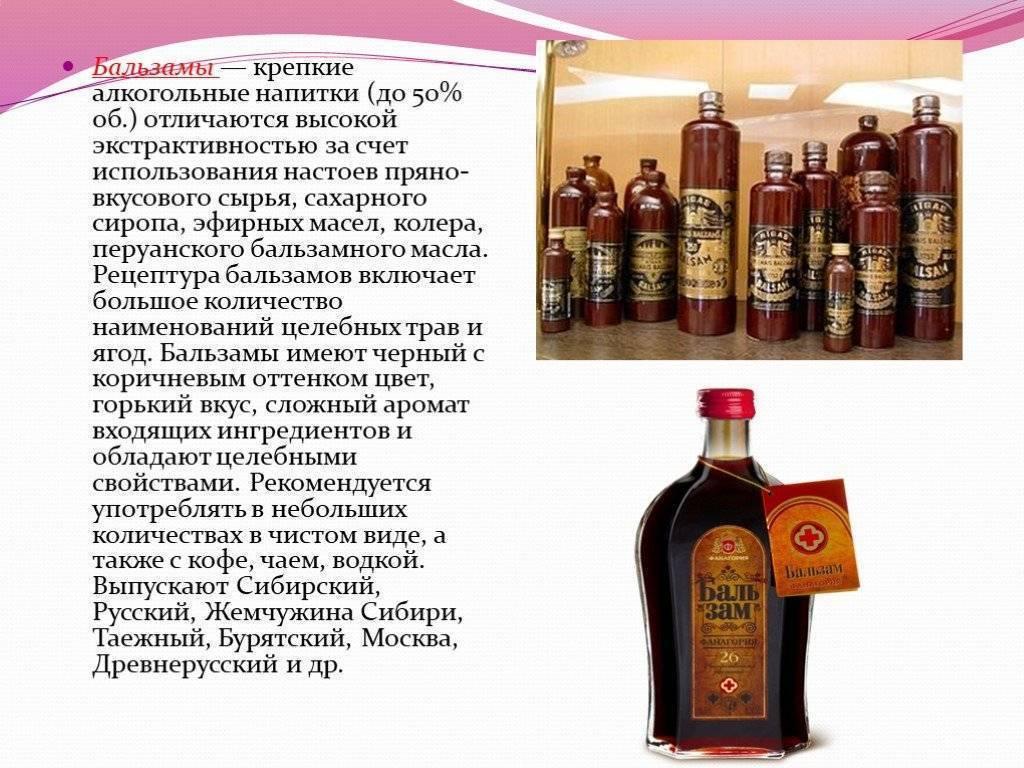 Алкогольные напитки: виды и список названий с описанием   food and health