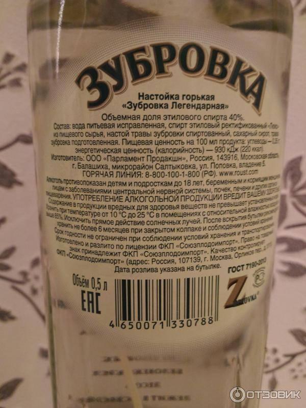 """Рецепты настойки """"зубровка"""" в домашних условиях на водке и самогоне"""