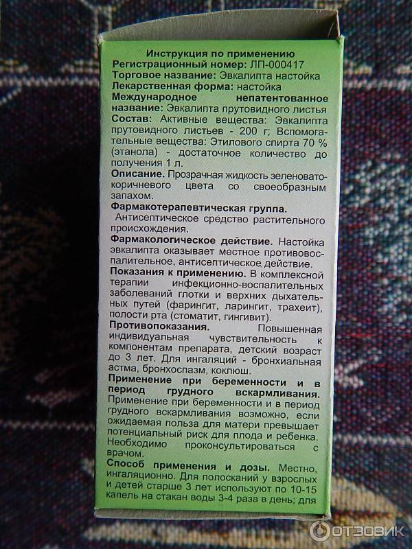 Настойка эвкалипта – польза и вред, инструкция по применению