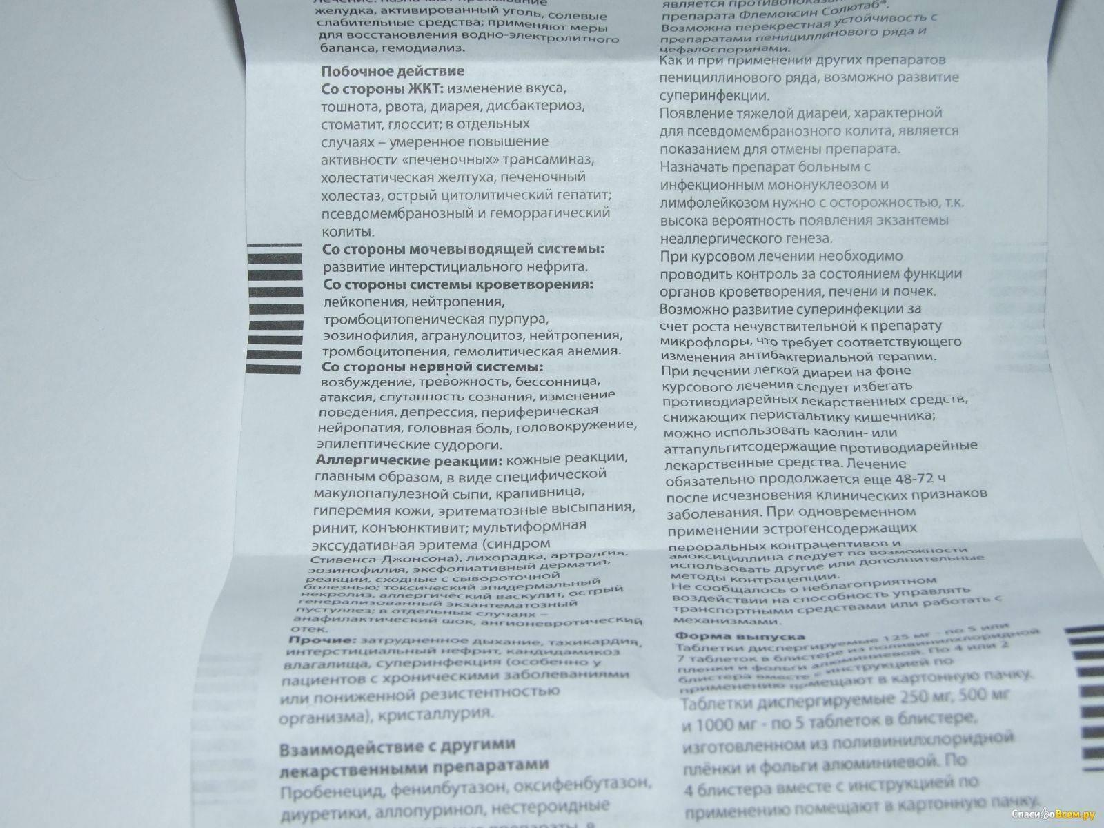 Флемоксин солютаб: от чего помогает, инструкция по применению