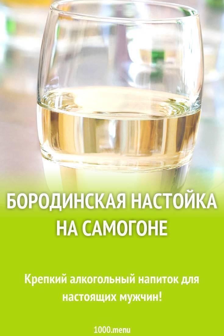 Простой рецепт бородинской настойки на самогоне