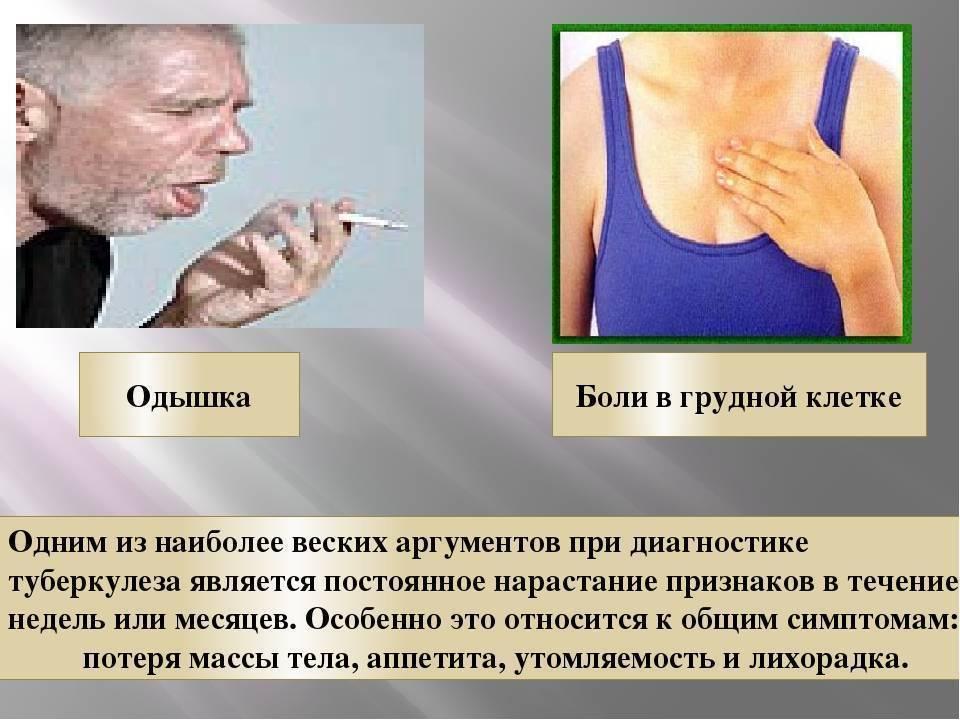 Могут ли болеть легкие после курения, и что делать, если боль не уходит?