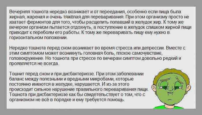 Слабость тошнота и головокружение: причины и симптомы когда сонливость | vseoallergii.ru