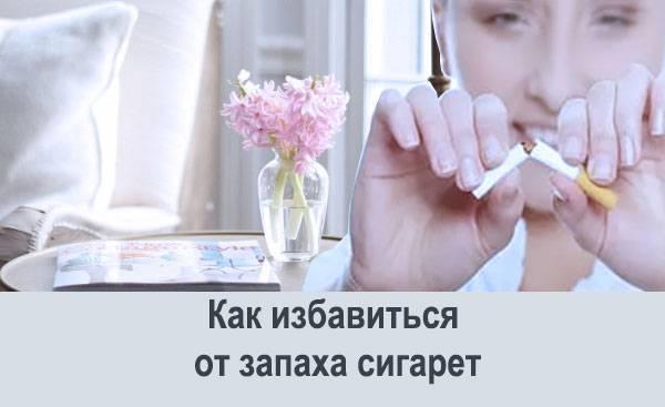 Секрет избавления от хронического неприятного запаха изо рта