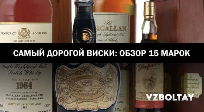 Топ-10 самых дорогих виски в мире. какие марки с высокой стоимостью лидируют на российском рынке?