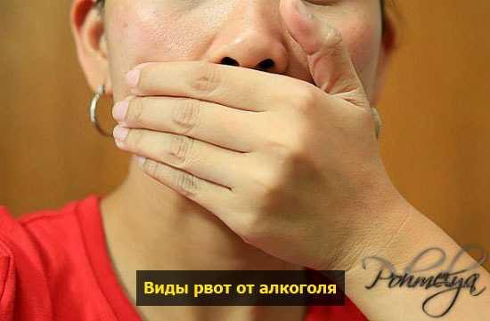 Проверенные методы прекращения рвоты после алкогольной интоксикации: медикаменты и народные способы   medeponim.ru