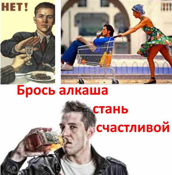 Как вылечить алкоголика без его желания.