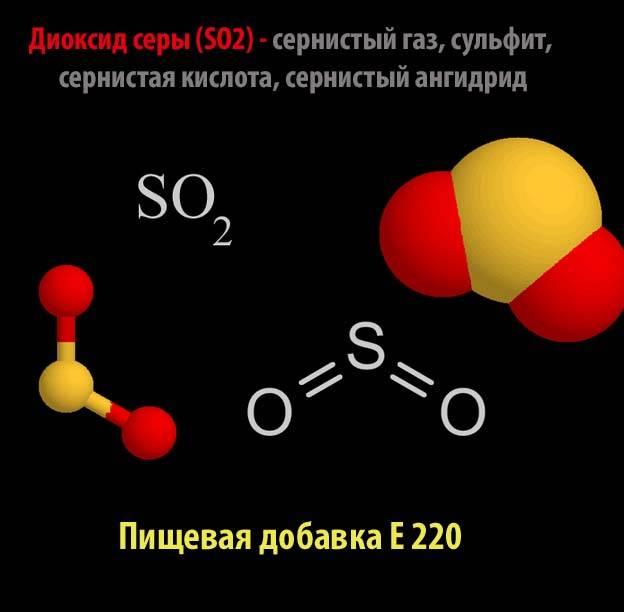 Диоксид серы в вине: что это такое и его влияние на организм