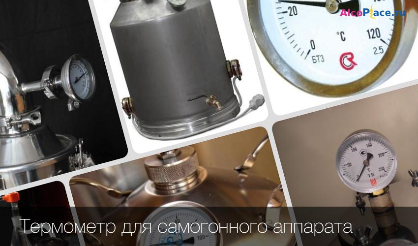 Как поставить термометр в самогонный аппарат - инженер пто